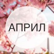 Програма - АПРИЛ